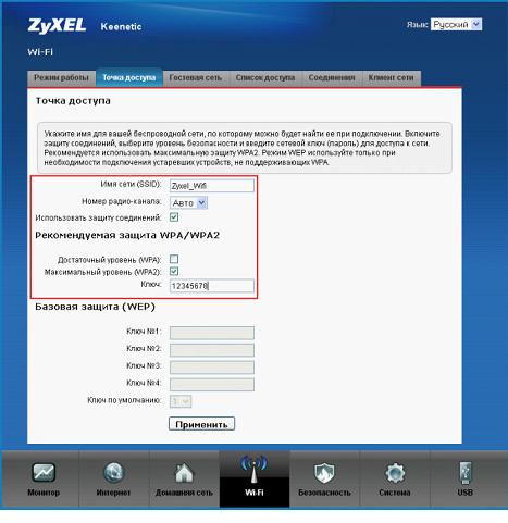 Настройка роутеров ZyXEL с прошивкой версии «V2.0»