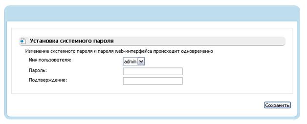 смена пароля при первом входе