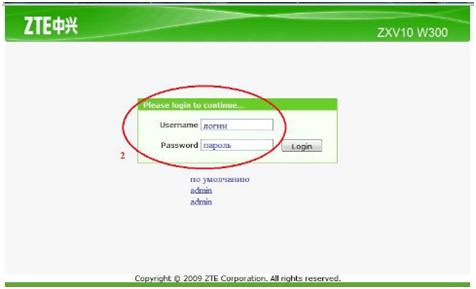 окно для ввода имени и пароля