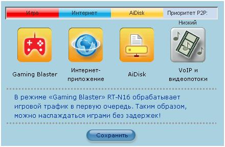Gaming Blaster