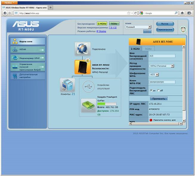 Мощный двухдиапазонный WiFi роутер ASUS RT-N56U