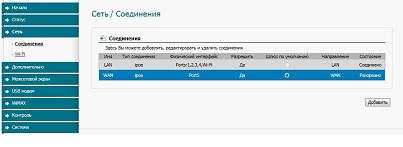 Первая вкладка web-интерфейса