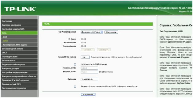 Настойка роутера «под DHCP»