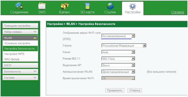 Настройка безопасности сети