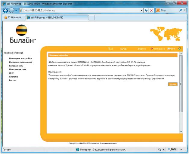 web-интерфейс роутера