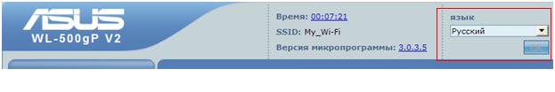 Выбор языка web-интерфейса