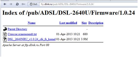 Файлы прошивок маршрутизатора