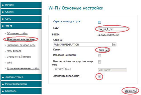 Прописка имени беспроводной сети