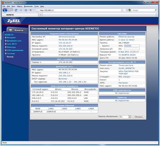 Системный монитор интернет центра