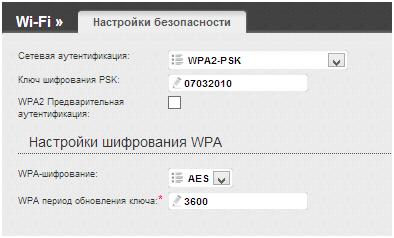 Выбираем  режим WPA2-PSK