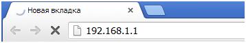 В адресную строку вводим 192.168.1.1.