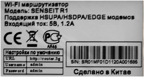 Наклейка под аккумулятором