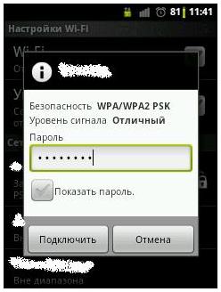 Смена пароля подключения с сети Wi-Fi