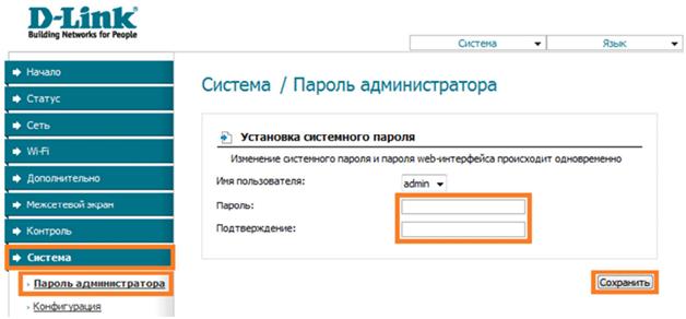 пароль на первом девайсе