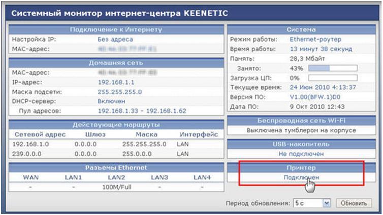 используем параметры: 192.168.1.1