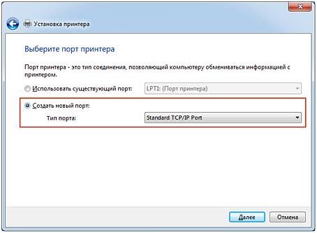 В качестве порта, надо выбрать «стандартный TCP/IP порт