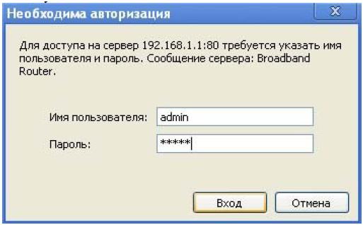 ввод имени и пароля