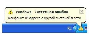 конфликт ип