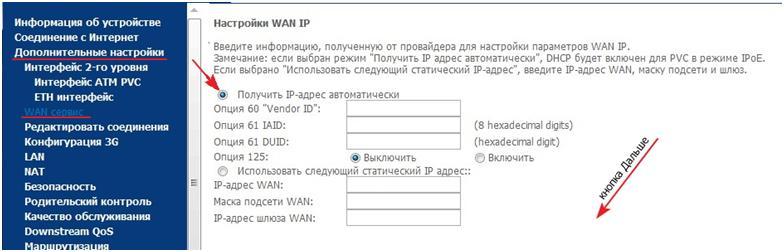 DNS можно задать в явном виде