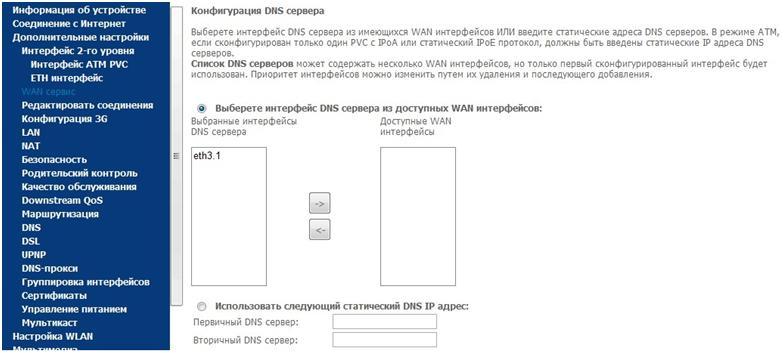 конфигурация DNS сервиса