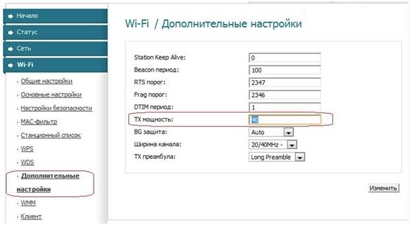 Регулировка силы сигнала Wi-Fi