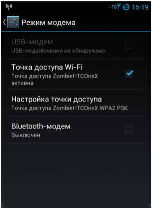 Доступ смартфона