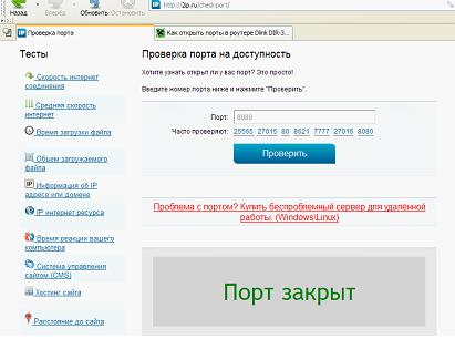 Ссылка 2ip.ru