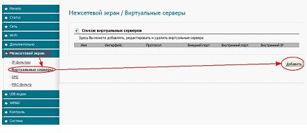Создание «Виртуальных серверов»