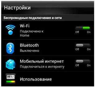 Подключаемся в мобильному интернету