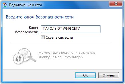 АктивацияWi-Fi