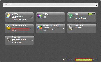 Меню UPnP в роутере D-Link