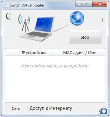 Активация виртуального адаптера