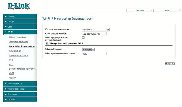 Активация безопасности Wi-Fi