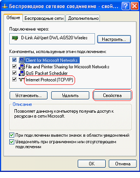 Активация TCP/IP
