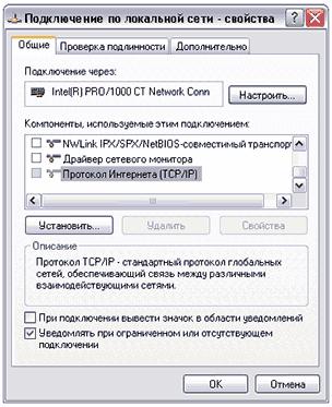 """Выключить """"Протокол Интернета"""""""