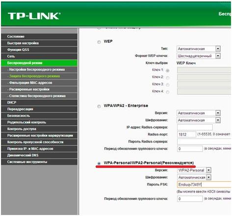Взломать wi fi пароль wpa сеть как взломать пароль на wi fi.