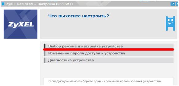 """""""Выбор режима и настройки устройства"""""""