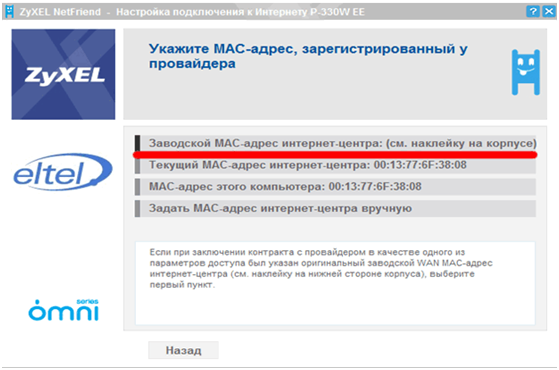 Мac-адрес маршрутизатора