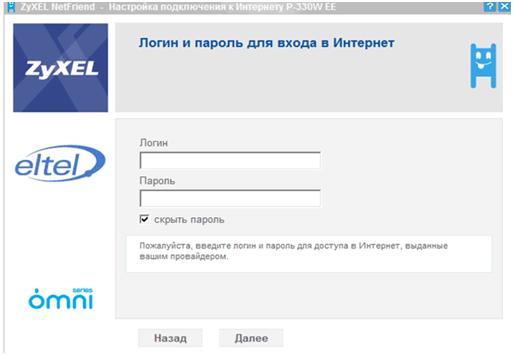 Логин и пароль пользователя