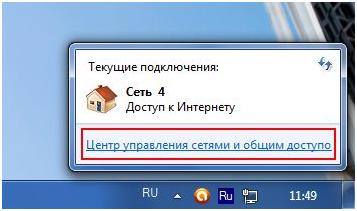 """""""Центр управления сетями и общим доступом"""""""