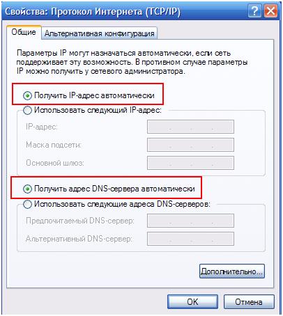 Получить IP адрес