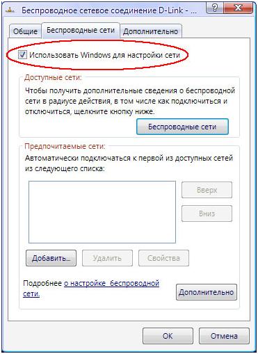 Вкладка «Использовать Windows для настройки сети»