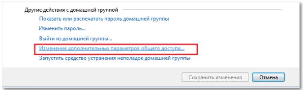 """Вкладка """"Изменение параметров дополнительных общего доступа"""""""