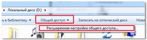 """Вкладка """"Расширенная настройка общего доступа"""""""