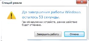 """Вкладка """"Спящий режим"""""""