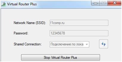 Активируем Start Virtual Router Plus