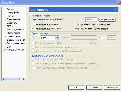 Меню  uTorrent