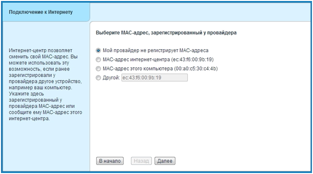 mac-адрес для регистрации