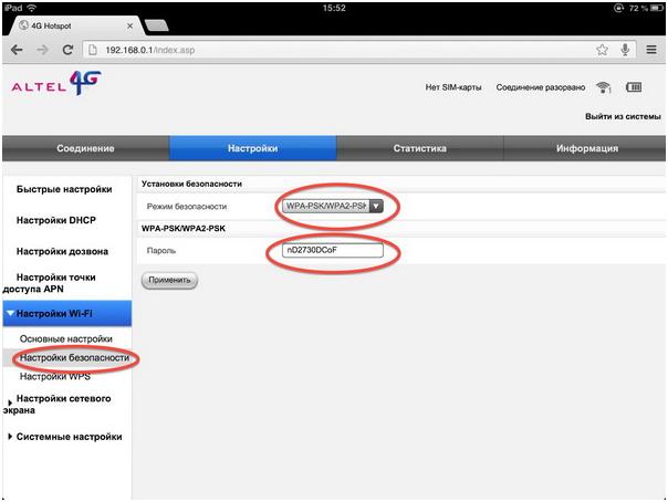 Роутер с системой шифрования WPA