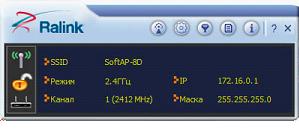 Программа Ralink Wireless Utility